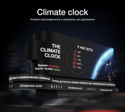 Климат сағаты