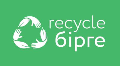 Recycle birge
